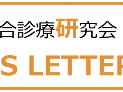 NEWS LETTER Vol.2を発行しました