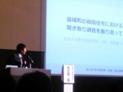 1月22日 第10回熊本県医療・保健・福祉連携学会 報告