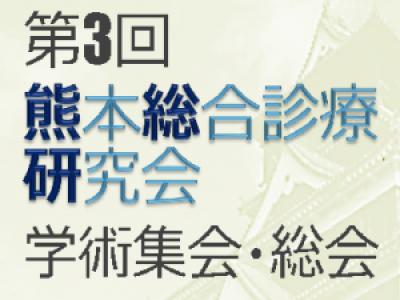 2月11日 第3回学術集会・総会開催のご案内