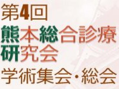 2月11日 第4回学術集会・総会開催のご案内